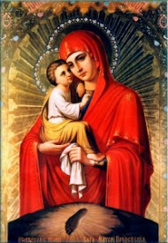 Пресвятая Богородице молися за нас