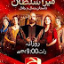Watch Mera Sultan Episode 3 18th May 2013