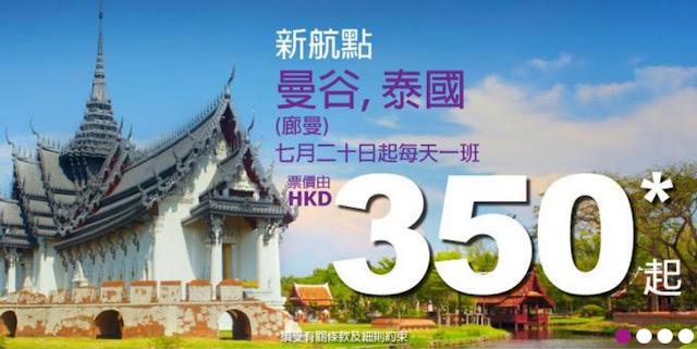 HK Express 香港快運 新航點【 曼谷 】,7月20日起開航。