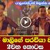 Raja Malige Part 2 - Kochchi Karala song by RED