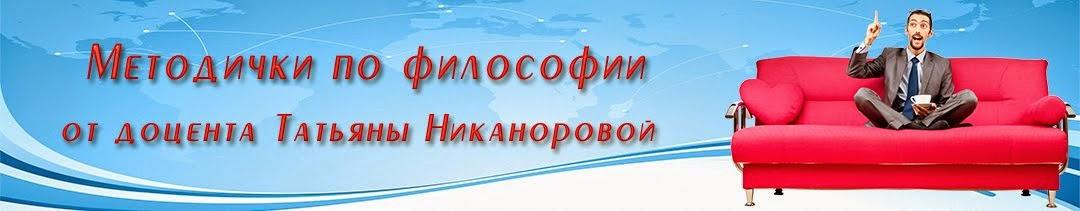 Методички по философии от доцента Татьяны Никаноровой