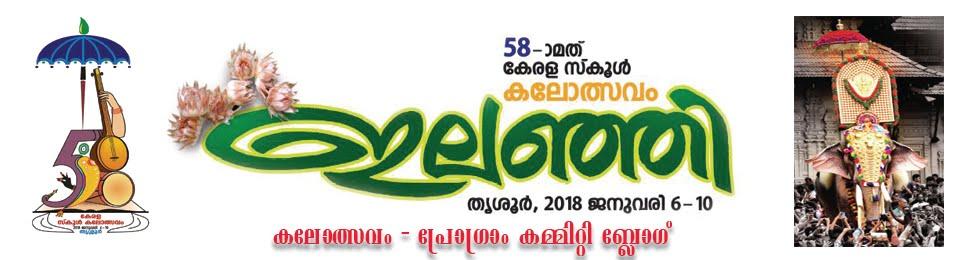 Kerala State Kalolsavam Blog