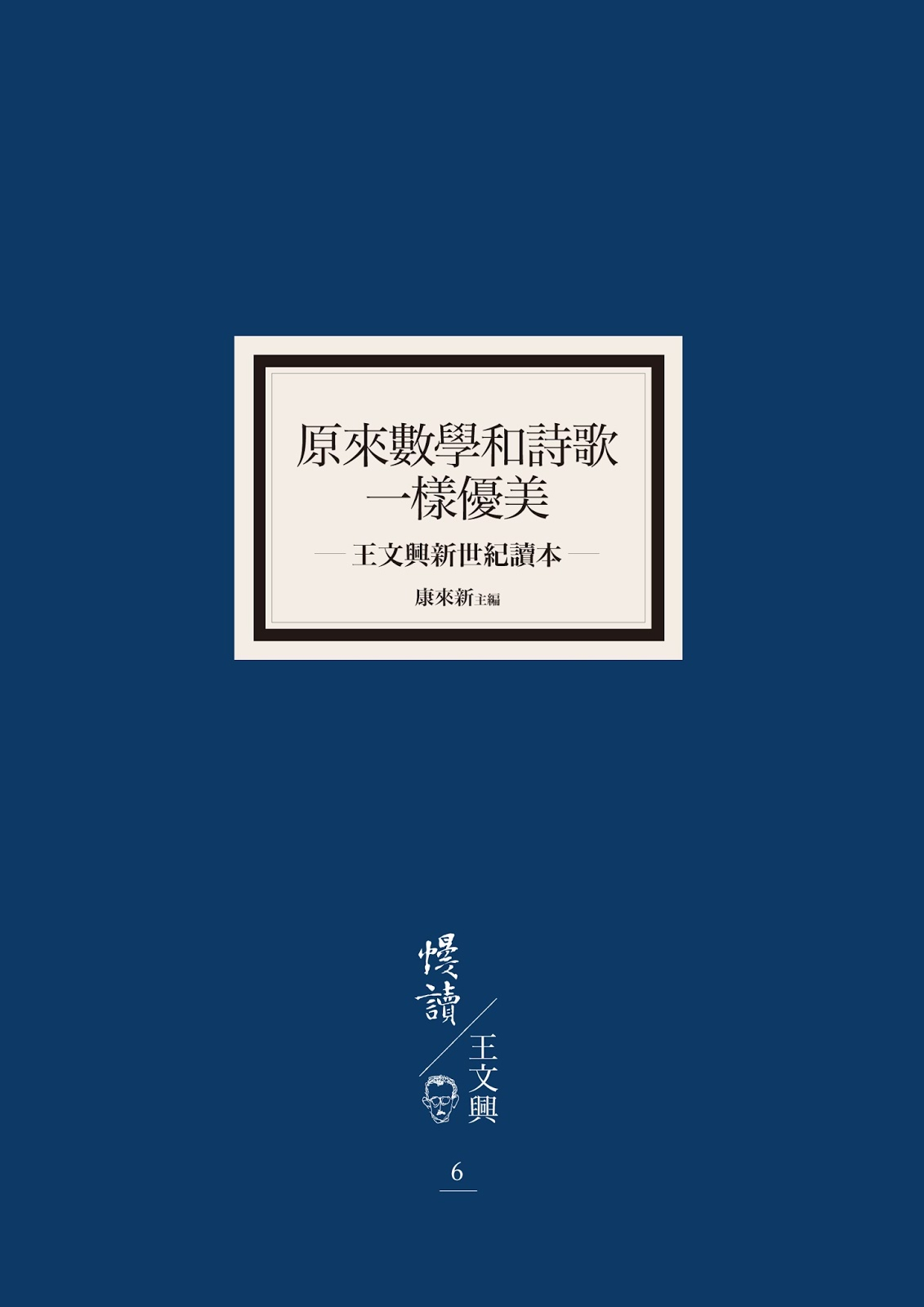 Mathematics and Poetry's Equal Elegance: A Reader of Wang Wen-hsing in the New Century 《原來數學和詩歌一樣優美――王文興新世紀讀本》(2013)