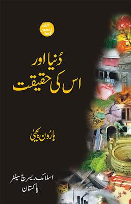Dunia or Us Ki Haqeeqat By Haroon Yahya