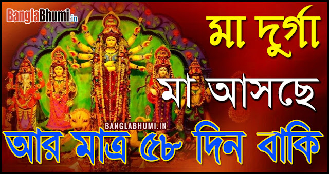Maa Durga Asche 58 Din Baki - Maa Durga Asche Photo in Bangla