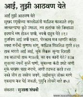 marathi kavita on aai3