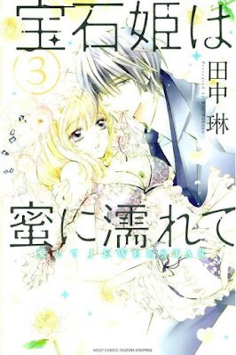 宝石姫は蜜に濡れて 第01-03巻 [Housekihime wa Mitsu ni Nurete vol 01-03] rar free download updated daily