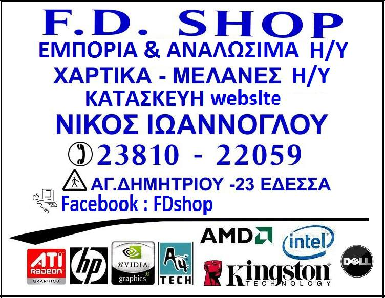 F.D. SHOP