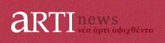 aRTInews νέα άρτι αφιχθέντα