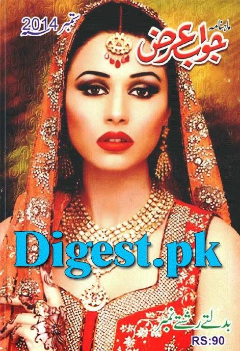 Jawab E Arz Digest September 2014