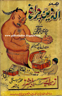 Free download Aladdin ka chiragh in pdf