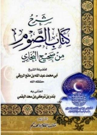 شرح كتاب الصوم من صحيح البخاري - عبد الله العتيبي