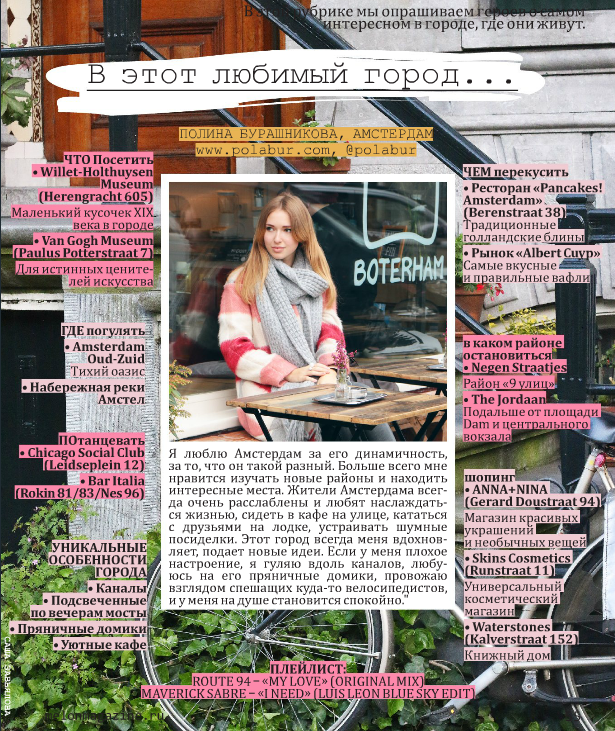 About Amsterdam for Melon Magazine