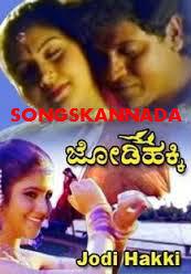Jodi Hakki Kannada Mp3 Songs,Shivrajkumar