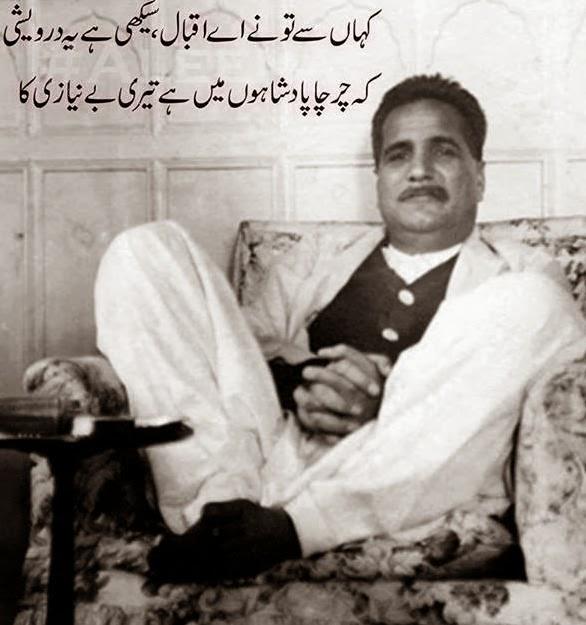 urdu poetry, Allama Iqbal Poetry, Islamic poetry, Urdu shayari, Urdu ...