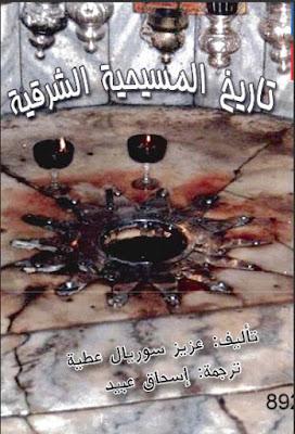 حمل كتاب تاريخ المسيحية الشرقية - عزيز عطية