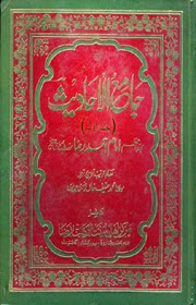 Jamia Al Ahadees Best Islamic Book