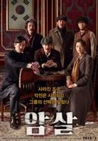 Film Korea Terbaru Juli Agustus 2015