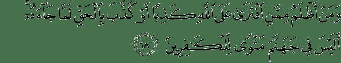 Surat Al 'Ankabut Ayat 68