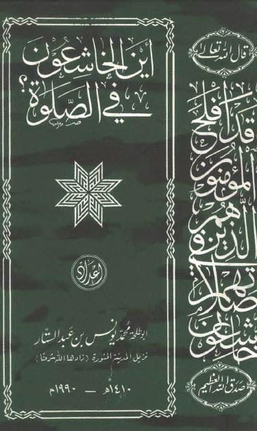 أين الخاشعون في الصلاة - محمد يونس بن عبد الستار أبو طلحة