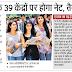 UGC NET exam will be held on 28th December 2014