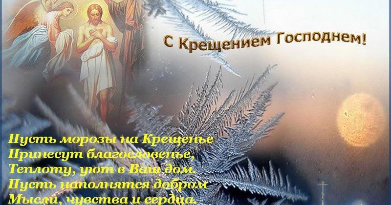 Поздравления с крещением 2018 73