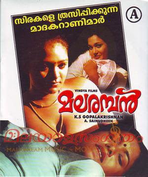 Malaramban (2001) - Malayalam Movie