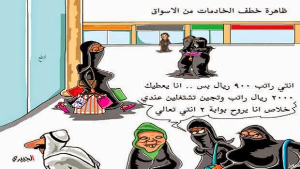 عادات رمضانية كاريكاتيرية