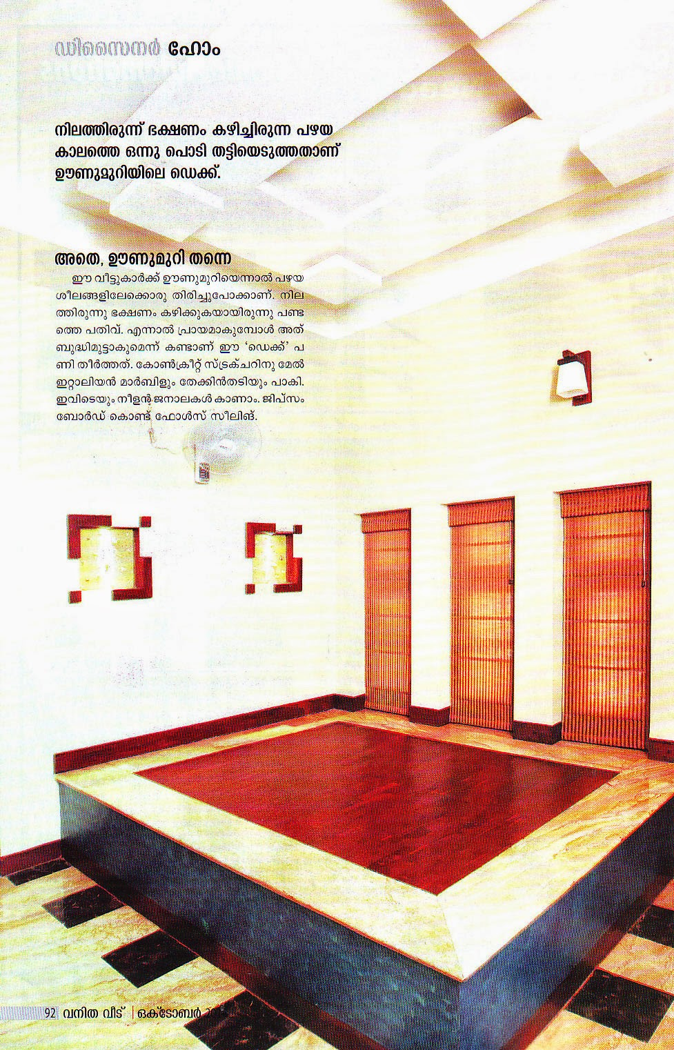 Arkitecture studio architects interior designers calicut for Veedu interior designs