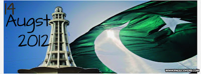 Pakistan Independence Day Facebook Covers, Pakistan Flag Facebook Cover 100016 Facebook Paki Flag Cover, Facebook Cover Flag, Facebook Cover 14 August, Facebook Cover Of Pakistan Flag, Pakistan Flag Facebook Cover Photo, Facebook Covers For 14 August, FB cover, Facebook covers,