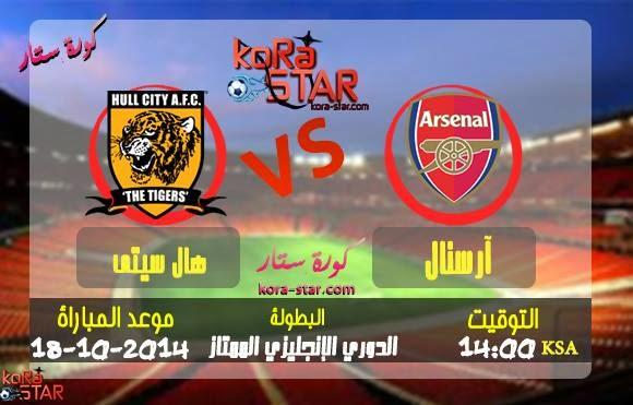 ������ ������ ������ ���� ���� �� ����� 18-10-2014 Arsenal vs Hull City live 10723285_77411951931