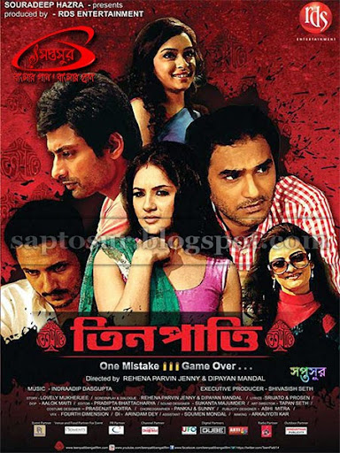 তিন পাত্তি - ২০১৪ (TEEN PATTI – 2014)