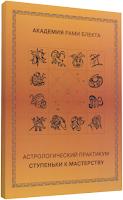 Блект Рами. Астрологический практикум. Ступеньки к Мастерству