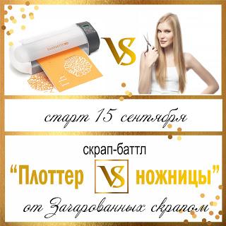 "скрап-баттл ""Плоттер VS ножницы"" 15 сентября"