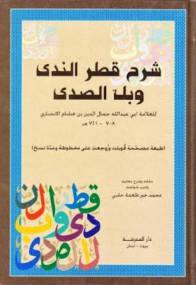 شرح قطر الندى وبل الصدى لابن هشام - شرح معانيه وأعراب شواهده: محمد خير طعمة حلبي pdf
