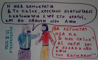 Νέο ΑΦΜ: ΝΔ, ΠΑΣΟΚ, Ελλάδα