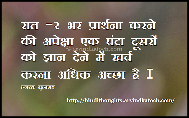 wisdom, teach, others, Hazrat Muhammad, Hindi, Thought, Quote