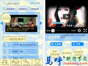 K歌大王 APK / APP 下載,免費唱歌 - KTV、卡拉OK  APP 軟體,K歌大王 Android APP