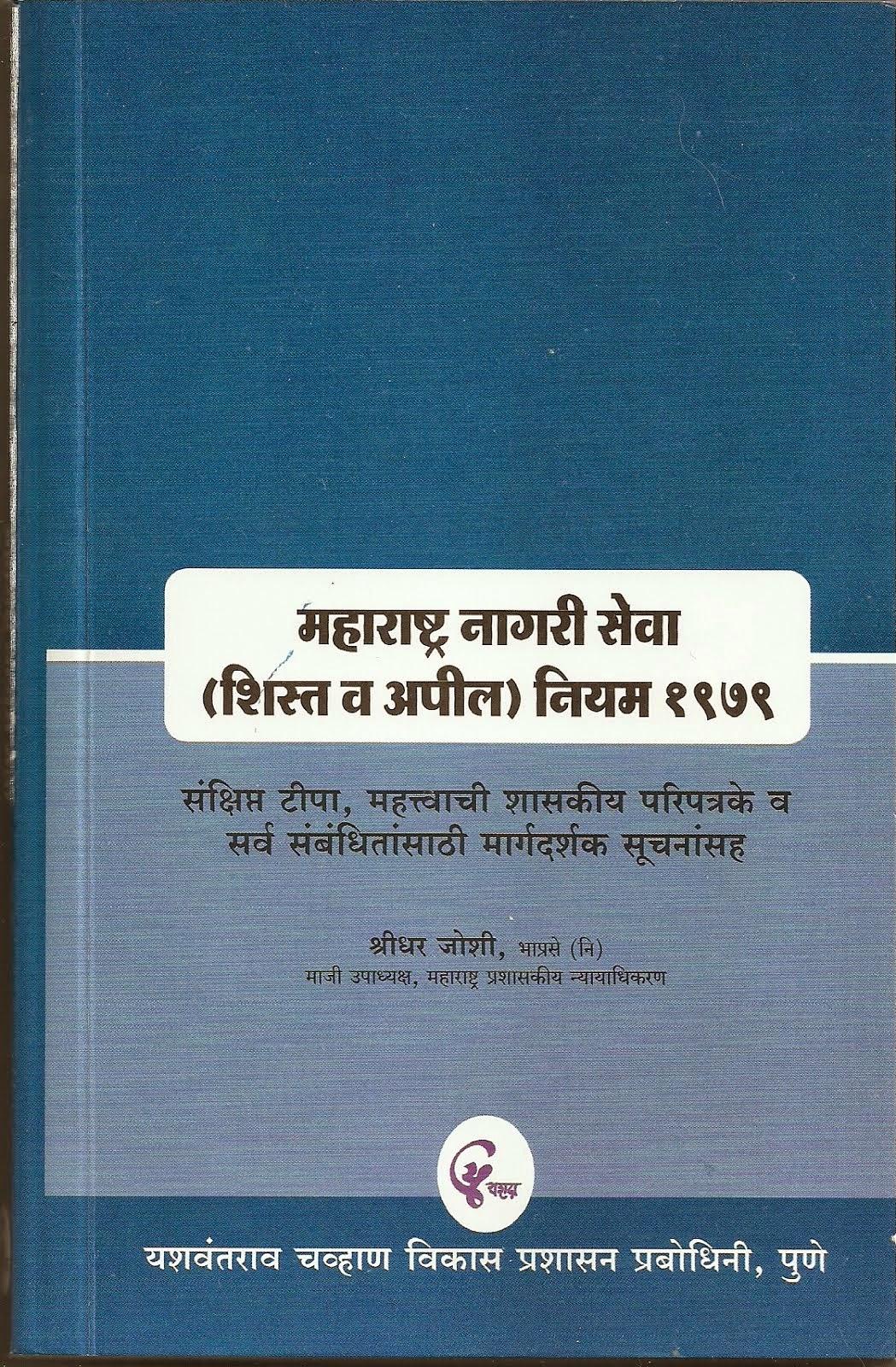 महाराष्ट्र नागरी सेवा (शिस्त व अपील ) नियन १९७९ - तृतीय आवृत्ती