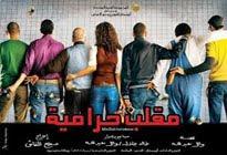 Film Maklab Haramiya Online