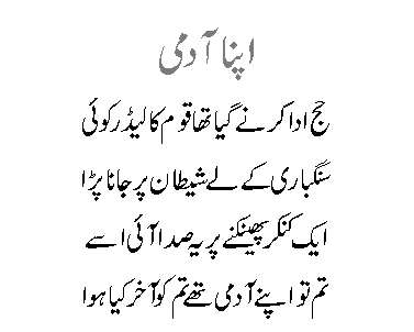 Funny Quotes On Love In Urdu : Love On Friendship on Education Pics : Funny Urdu Quotes Urdu Quotes ...