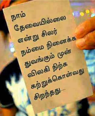 best friend quotes in tamil life quotes