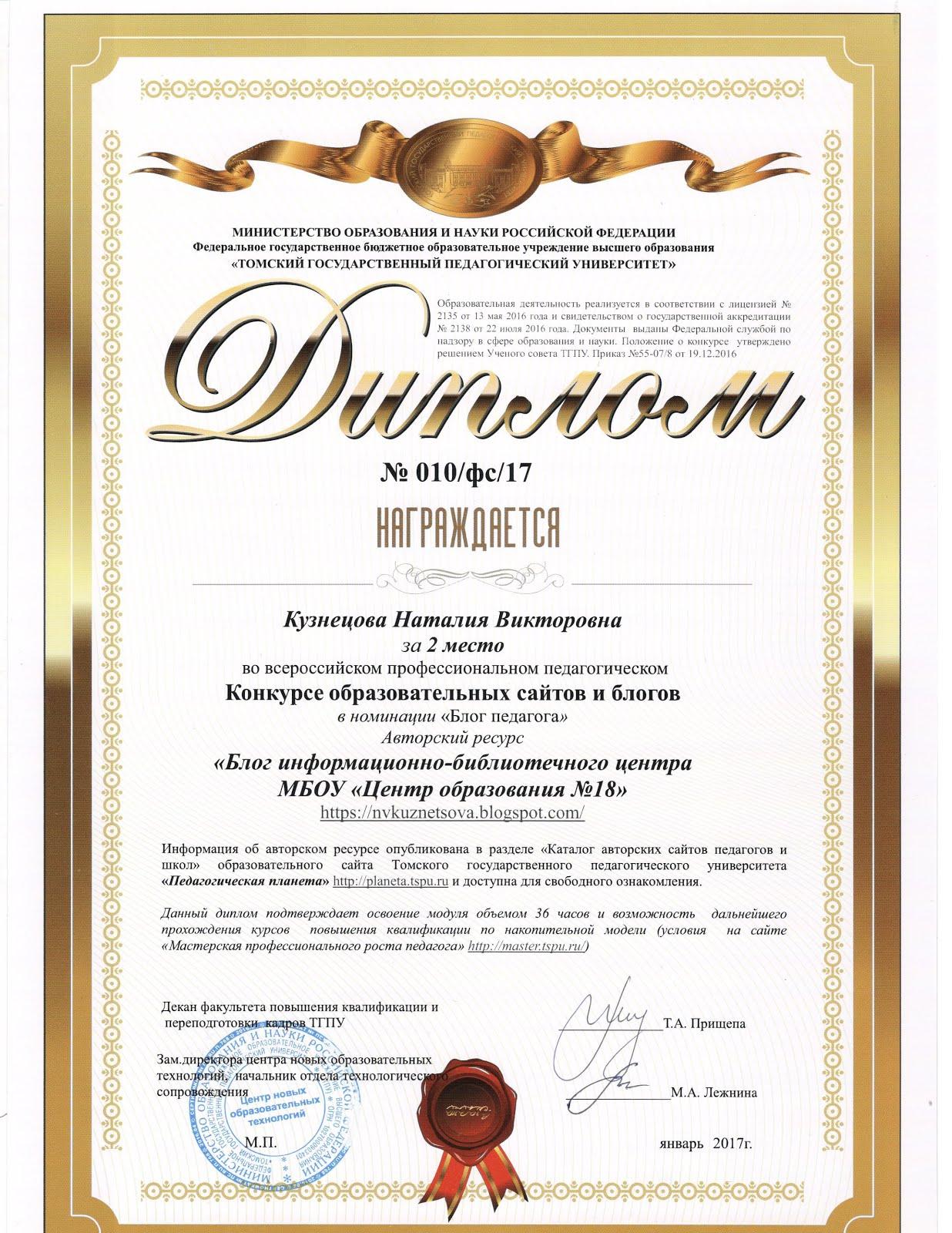 Награда 2017 года