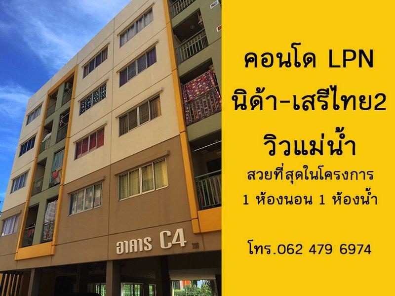 ลุมพินี คอนโด นิด้า-เสรีไทย 2