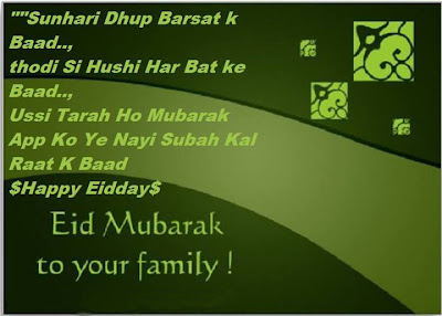 Eid-Cards-imgs-Wallpapers4