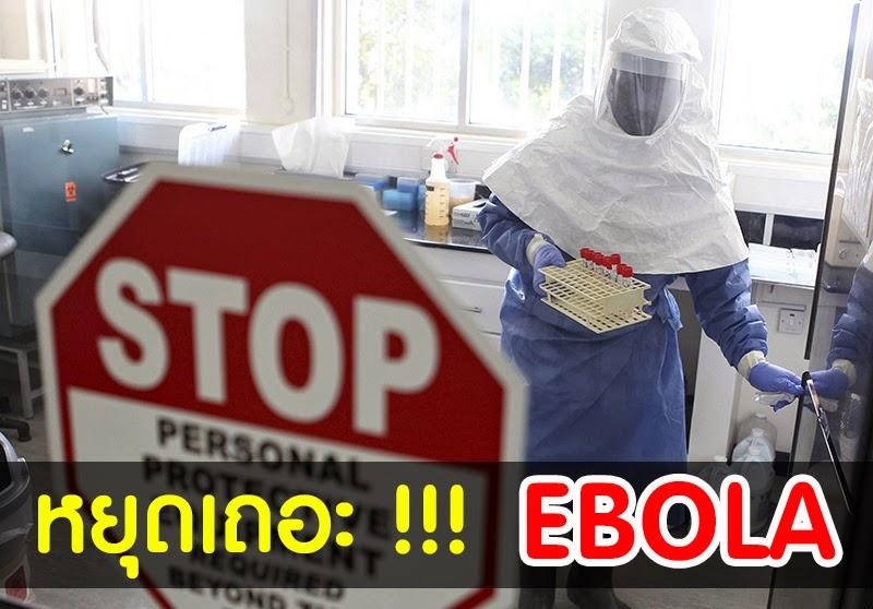 อีโบลา (ebola) 2014