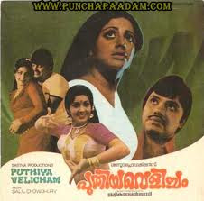 Puthiya Velicham (1979) - Malayalam Movie