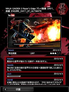 ninja gaiden 3 razors edge 360 smartglass screen 3 Ninja Gaiden 3: Razors Edge (Xbox 360)   SmartGlass Details & Images