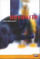 Πόπη Βερνάρδου [Χουανίτα], (φάνταζυ, 2002, εκδόσεις Ελληνικά γράμματα)
