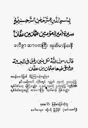 Hz Usman Gani Old F.jpg